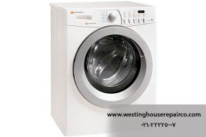 تعمیر ماشین لباسشویی وستینگهاوس که نمی چرخد