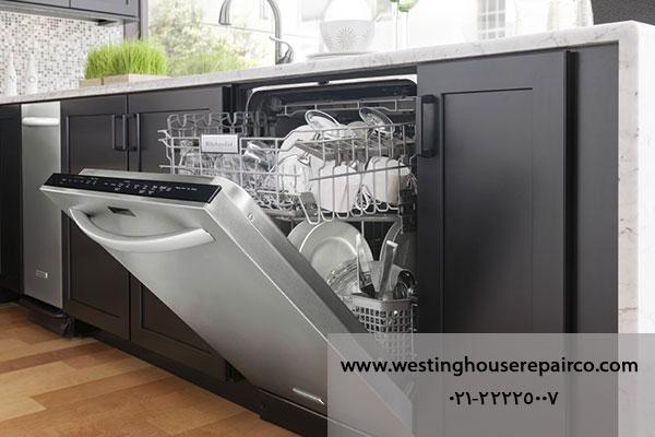 عدم تخلیه آب ماشین ظرفشویی وستینگهاوس