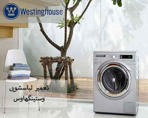 تعمیر لباسشویی وستینگهاس