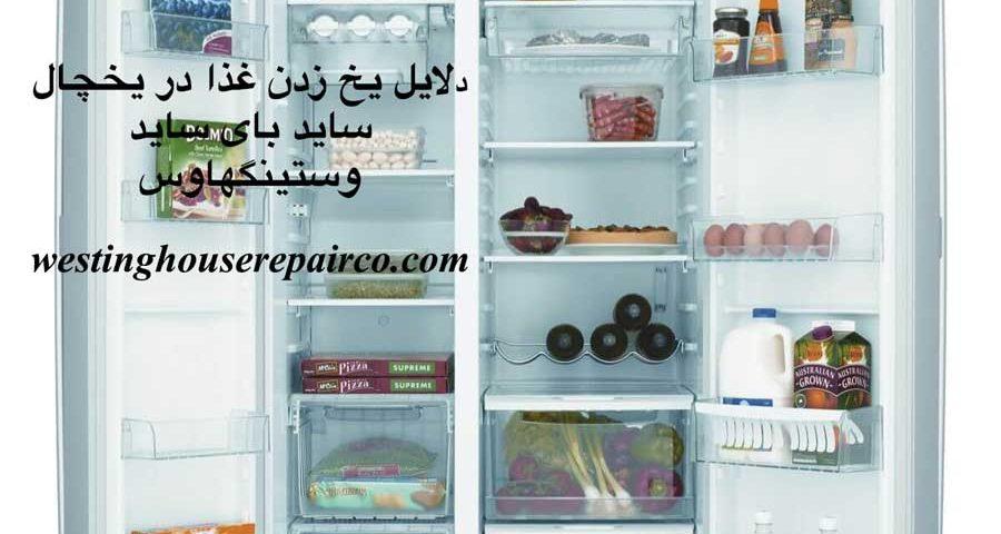 علل یخ زدن غذا در یخچال ساید بای ساید وستینگهاوس