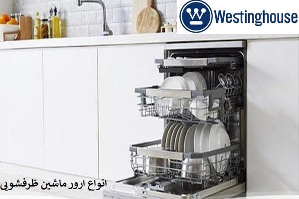 انواع-ارور-ظرفشویی