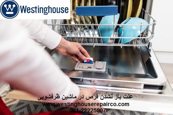 باز نشدن قرص ماشین ظرفشویی