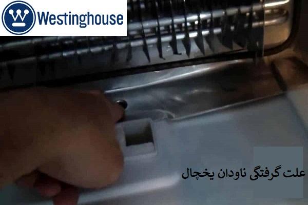 علت گرفتگی ناودان یخچال