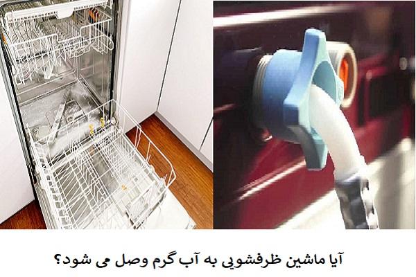 ماشین ظرفشویی و آب گرم