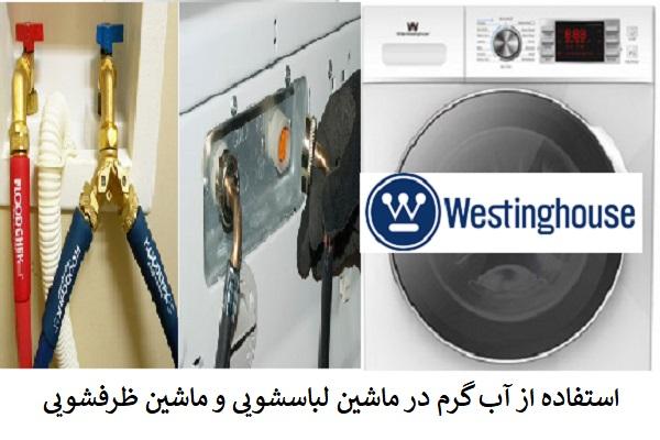 استفاده از آب گرم در لباسشویی و ظرفشویی