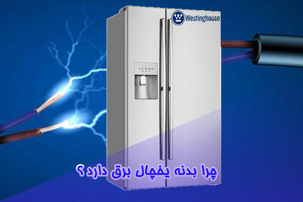 چرا بدنه یخچال برق دارد ؟